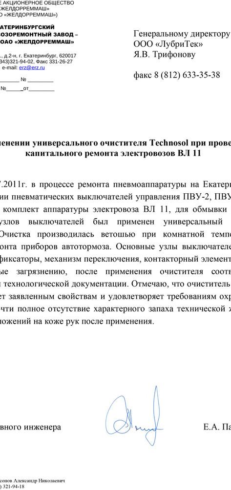 Екатеринбургский ЭРЗ