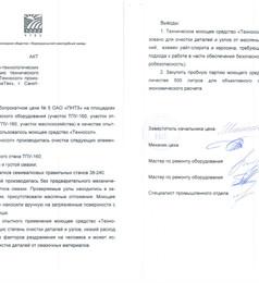 ОАО Первоуральский новотрубный завод