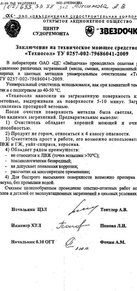 ОАО ЦС Звёздочка