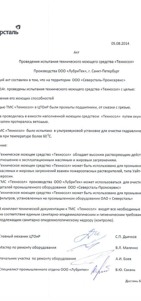 Северсталь-Промсервис ЦТОиР