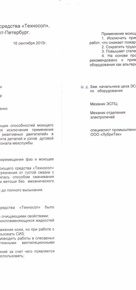 Оскольский ЭМК цех  ЭСПЦ