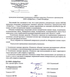 Воронежский ТВРЗ