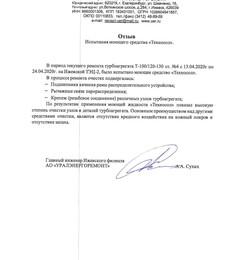 Уралэнергоремонт