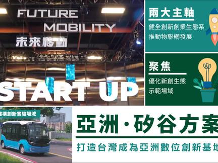 積極推動「亞洲•矽谷方案」—引領我國產業全面升級轉型