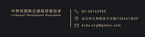 ECDA 中華民國數位通路發展協會 e-Channel Development Association www.ecda.org.tw 02-28162955 ecda.org@gmail.com 台北市士林區延平北路六段241號2F