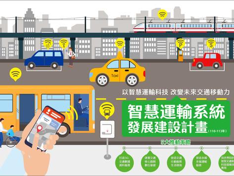 智慧運輸系統發展建設計畫—改變未來交通移動力