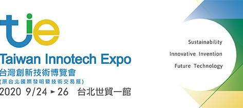 前進 2020 台灣創新技術博覽會 一睹戰「疫」下的發明智慧