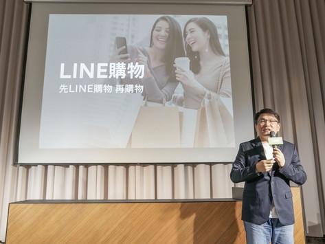 LINE購物全新App上架!推出降價通知、優惠整合等4大新功能,搶便宜更方便