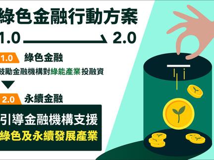 綠色金融行動方案2.0—建構永續金融生態系