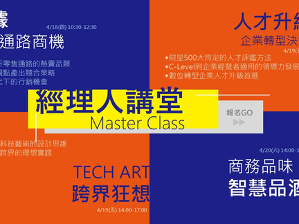 2019 Future Commerce未來商務展【經理人講堂 X 明日實驗室】早鳥報名開跑!