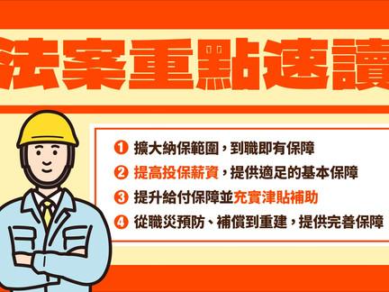 《勞工職業災害保險及保護法》—完善職災勞工保護機制