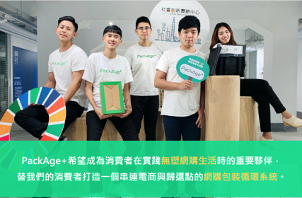 【活動現場】啟動電商環保革命 PackAge+的網購市場循環經濟課