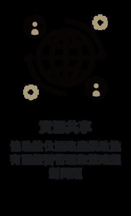 資源共享 協助數位通路產業改進有關經營管理和策略規劃問題