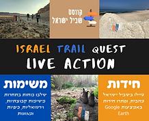 שביל ישראל / ירושלים