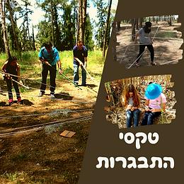 פעילויות בפארק האקולוגי הוד השרון (15).p