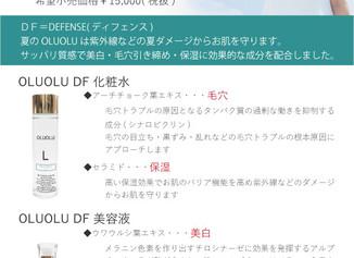 DFシリーズ店頭用POP