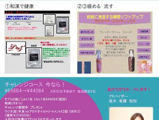 COX秋のダイエットキャンペーン