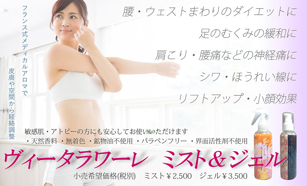 ヴィータスライド.jpg