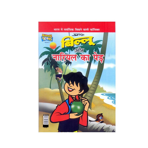 BILLOO AND COCONUT TREE