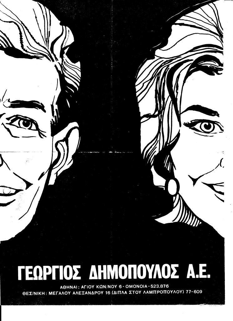 Διαφήμιση 1959