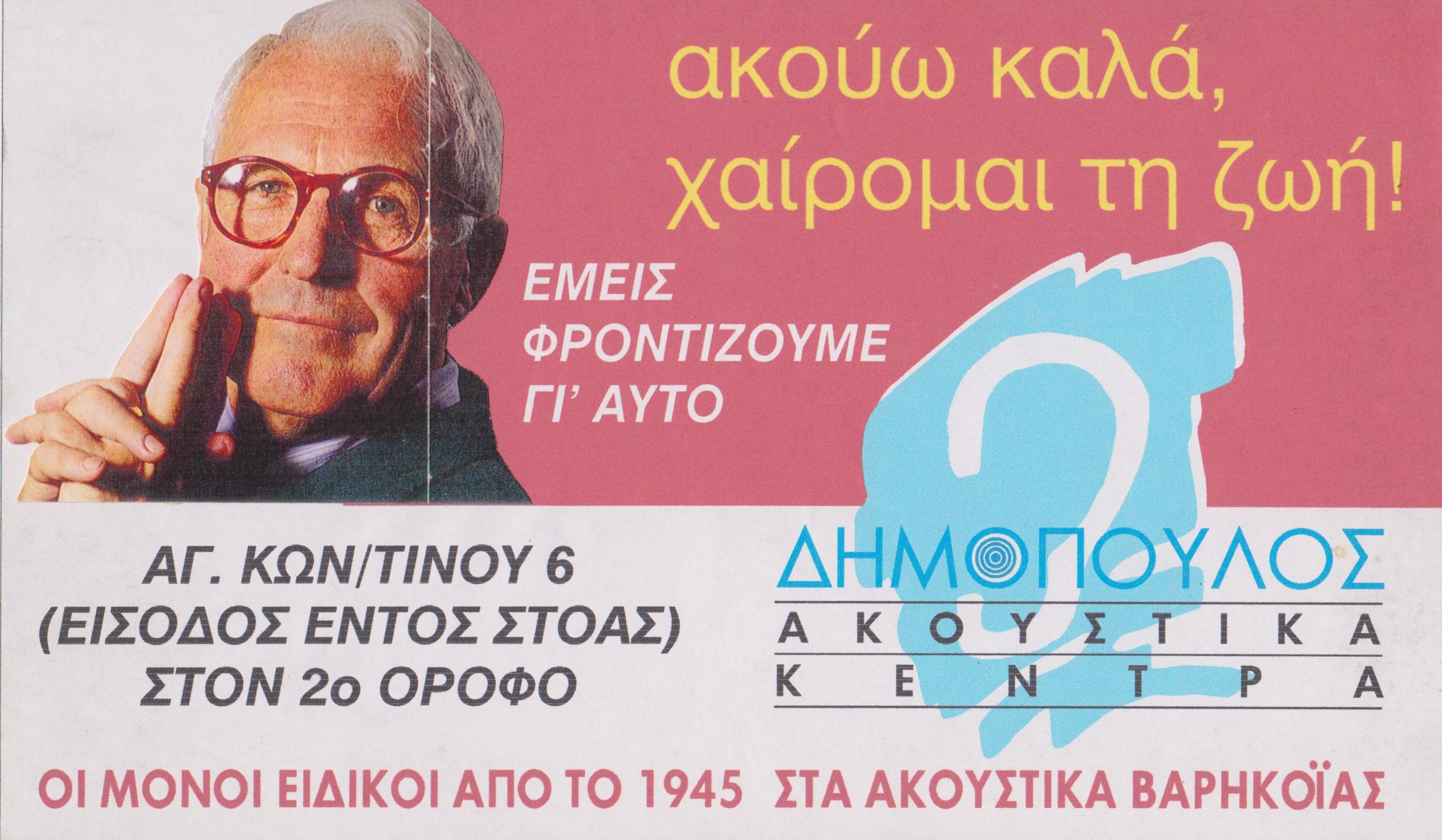 Διαφήμιση το 1995