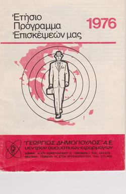 Πρόγραμμα επισκέψεων 1976
