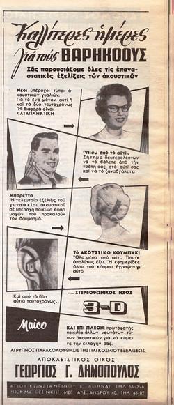 Γυναίκα 1957