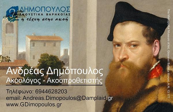 Andreas Dimopoulos