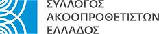 Σύλλογος Ακοοπροθετιστών Ελλάδος