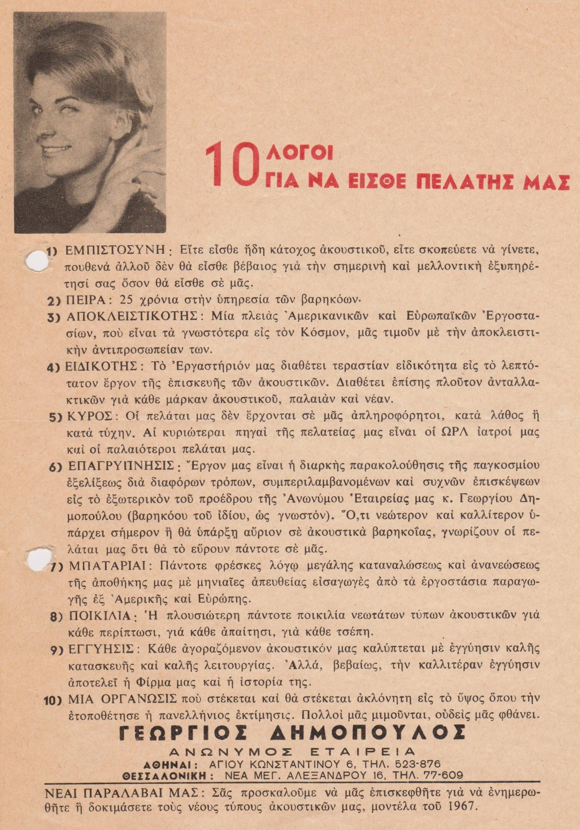 10 λόγοι 1967