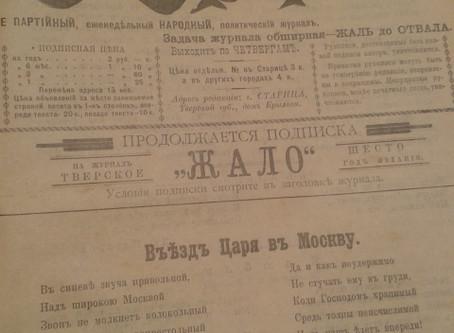"Журнал ""Тверское Жало"" за 1912 год"
