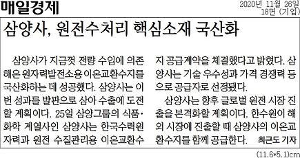 [보도자료] 매일경제 - 삼양사, 원전수처리 설비 핵심 소재 국산화 성공