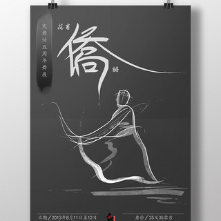 Poster for Dance Performance