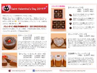 バレンタイン用商品の予約受付開始いたします!