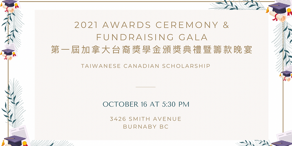 加拿大台裔獎學金頒獎典禮暨籌款晚宴2021