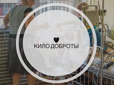 """Стартовала ежегодная благотворительная акция """"КИЛО ДОБРОТЫ"""""""