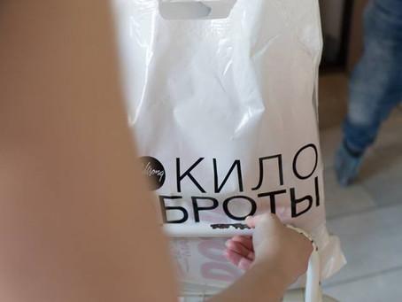 """Открыты пункты сбора для акции """"КИЛО ДОБРОТЫ"""""""