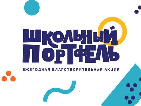 Акция Школьный Портфель 2020