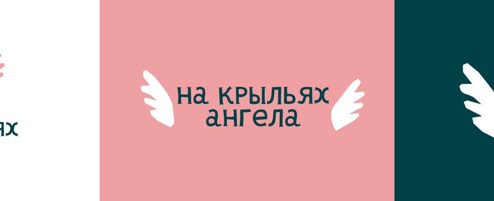 На крыльях Ангела3.jpg