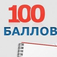 100-ballov-200x200