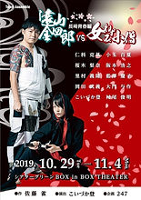 KINSANstage_83259.jpg