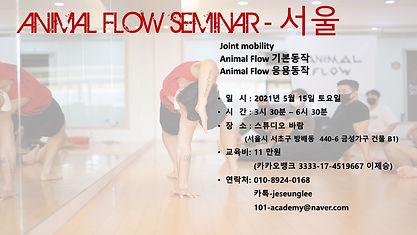 210517_서울 세미나.jpg