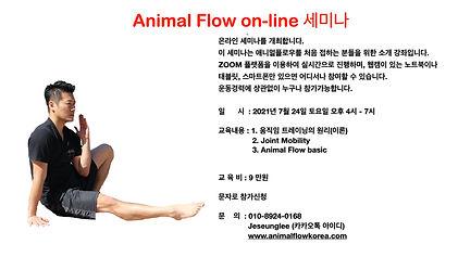 210724 animalflow 온라인 세미나 .001.jpeg