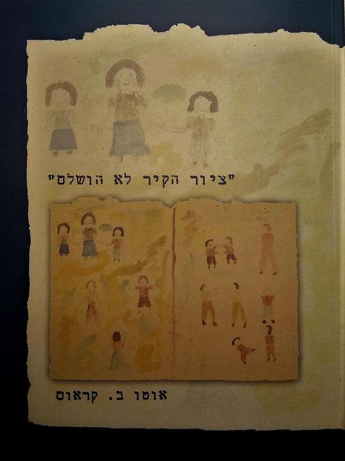 Book צריף הילדים באושוויץ