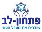 לוגו פתחון לב.png