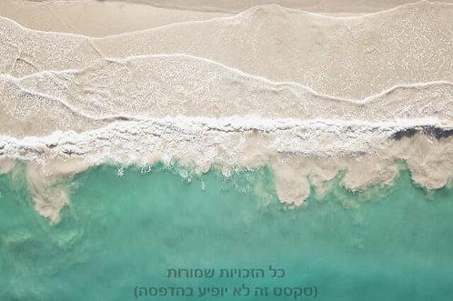 חוף מבטחים
