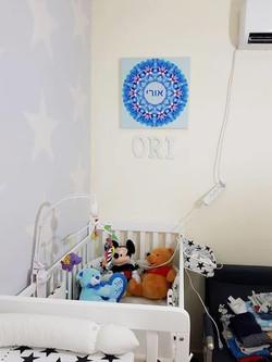 תמונות לחדר ילדים, מנדלה 26 עם שם
