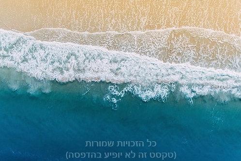 בצהרי הים