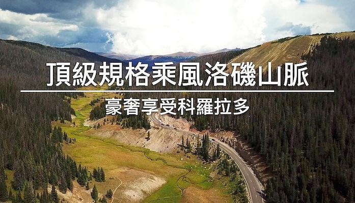 Luxury In The Rockies Thumbnail (Mandari