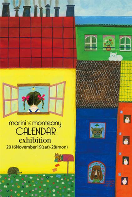 marini��monteany Calendar exhibition in ��塡2016